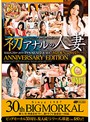 ★配信限定特典付★30th BIGMORKAL 初アナルの人妻 ANNIVERSARY EDITION 8時間