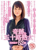 ★配信限定特典付★奇跡の五十路熟女 高坂紀子 ダウンロード