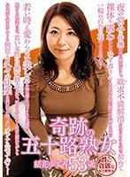 ★配信限定特典付★奇跡の五十路熟女 結花ゆず香 53歳