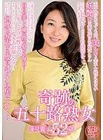 ★配信限定特典付★奇跡の五十路熟女 蓮見麗子 52歳 ダウンロード
