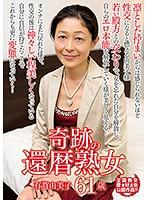 ★配信限定特典付★奇跡の還暦熟女 有賀由美子 61歳 ダウンロード