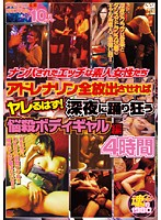 (57sgsr00024)[SGSR-024] ナンパされたエッチな素人女性たち 4時間 アドレナリン全放出させればヤレるはず!深夜に踊り狂う悩殺ボディギャル編 ダウンロード