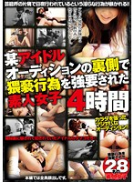 「某アイドルオーディションの裏側で猥褻行為を強要された素人女子 4時間」のパッケージ画像