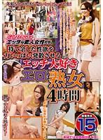 (57sgsr00147)[SGSR-147] ナンパされたエッチな素人女性たち 持て余した性欲を力いっぱい発散させるエッチ大好きエロ熟女4時間 ダウンロード