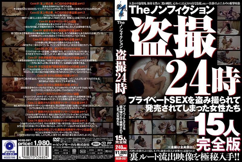 The ノンフィクション 盗撮24時 プライベートSEXを盗み撮られて発売されてしまった女性たち 15人 完全版 パッケージ画像