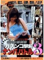中央沿線制覇 ガチンコ駅前ナンパバトル 3 ダウンロード