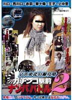 (57ssgr011)[SSGR-011] 京浜東北沿線攻略 ガチンコ駅前ナンパバトル 2 ダウンロード