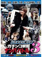 (57ssgr012)[SSGR-012] 京浜東北沿線攻略 ガチンコ駅前ナンパバトル 3 ダウンロード
