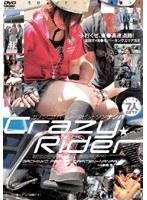 Crazy Rider ガチンコ!!パーレータピットソンナンパ ダウンロード