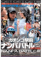 (57ssgr017)[SSGR-017] 私鉄沿線 ガチンコ駅前ナンパバトル 2 京成沿線編 ダウンロード