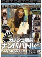 (57ssgr029)[SSGR-029] 札幌地下鉄沿線 ガチンコ駅前ナンパバトル 2 東豊沿線編 ダウンロード