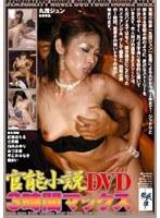 官能小説DVD3時間マックス ダウンロード