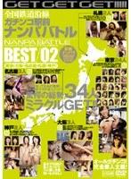 全国鉄道沿線 ガチンコ駅前ナンパバトル BEST 02