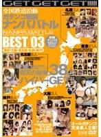 全国鉄道沿線 ガチンコ駅前ナンパバトル BEST 03