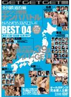 全国鉄道沿線 ガチンコ駅前ナンパバトル BEST 04