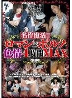名作復活!! ロマンのポルノ色情4時間MAX ダウンロード