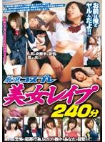 厳選コスプレ美女レイプ240分 ダウンロード