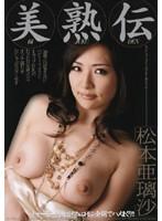 (57ssgr081r)[SSGR-081] 美熟伝 松本亜璃沙 ダウンロード