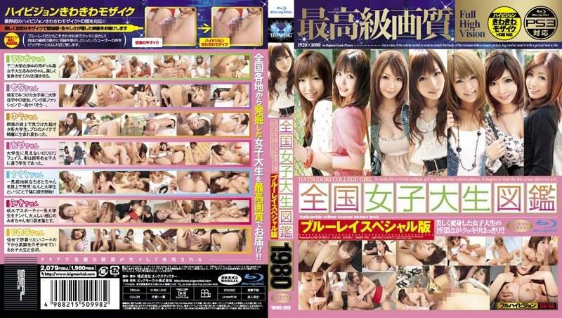 美形のギャル、RUMIKA出演のsex無料ロり動画像。全国女子大生図鑑 ブルーレイスペシャル版