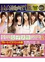 全国女子大生図鑑2 ブルーレイスペシャル版