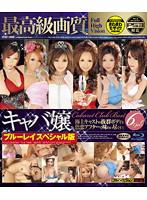 (57wing00015)[WING-015] キャバ嬢 ブルーレイスペシャル版 ダウンロード