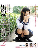 黒髪女子校生2
