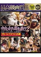 (57wing00025)[WING-025] 中出し女子校生暴行2 ブルーレイスペシャル版 ダウンロード