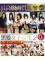 黒髪女子校生 2 ブルーレイスペシャル版