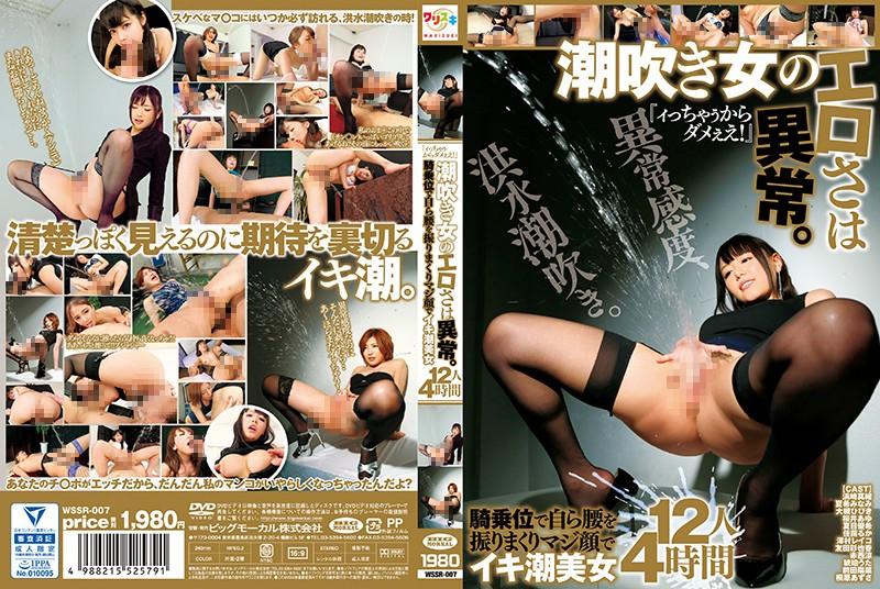 浜崎真緒の無料動画 『ィっちゃぅからダメぇえ!』潮吹き女のエロさは異常。騎乗位で自ら腰を振りまくりマジ顔でイキ潮美女12人4時間