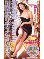 川奈まり子でございます。 ダウンロード