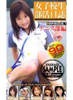 (59het168)[HET-168] 女子校生部活日誌 EPISODE.1 テニス部編 ダウンロード