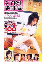 (59het199)[HET-199] 女子校生部活日誌 EPISODE.3 バスケ部編 ダウンロード