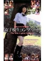 女子校生コンプリート ダウンロード
