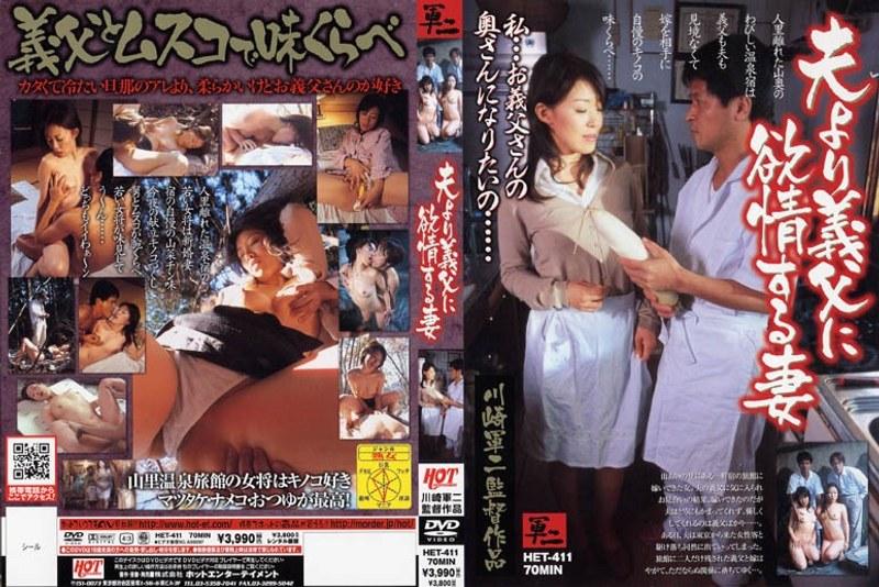 温泉にて、素人のクンニ無料熟女動画像。夫より義父に欲情する妻