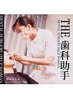 (59het00099)[HET-099] THE 歯科助手 ダウンロード
