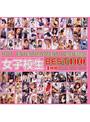 HOT ENTERTAINMENT 10周年記念 女子校生 BEST 100