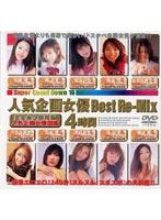 人気企画女優 Best Re-Mix 4時間 ダウンロード