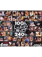 (59het00177)[HET-177] 100人しゃぶって!咥えて!240分 ダウンロード