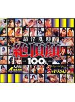 (59het00187)[HET-187] 最淫乱時絶頂顔100人 ダウンロード