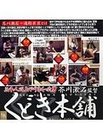 (59het00188)[HET-188] くどき本舗 芥川漱石監督 ダウンロード