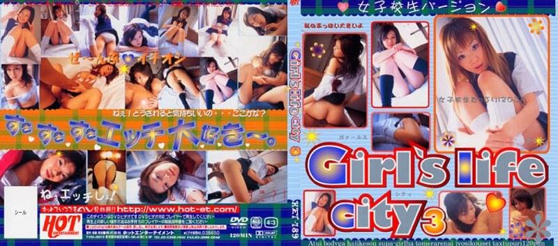 ルーズソックスの素人のパンチラ無料ロリ動画像。Girls life city 3