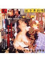 (59het00196)[HET-196] 親子丼劇場 肝っ玉かあさん ダウンロード