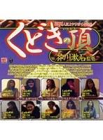 (59het00207)[HET-207] くどきの頂 芥川漱石監督 ダウンロード