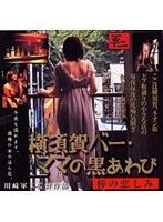 横須賀バー ママの黒あわび ダウンロード