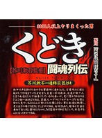 (59het00222)[HET-222] くどき闘魂列伝 芥川漱石監督 ダウンロード