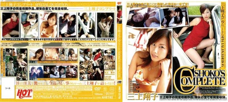 三上翔子コンプリート SPECIAL DX EDITION