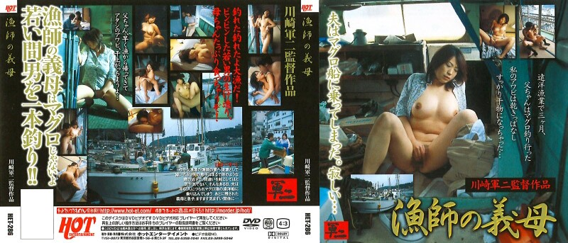 船にて、巨乳の熟女、白河玲出演のシックスナイン無料動画像。漁師の義母
