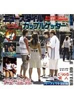 ニュースタイルカップルゲッター パーフェクト新宿編 ダウンロード