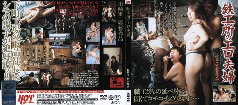 ぽっちゃりの人妻のシックスナイン無料熟女動画像。鉄工所のエロ夫婦