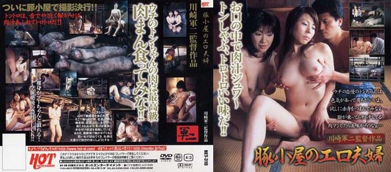 野外にて、巨乳の夫婦、椎名ひとみ出演の露出無料熟女動画像。豚小屋のエロ夫婦